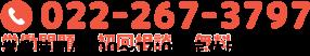 022-267-3797