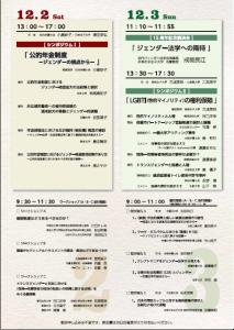 ジェンダー法学会(裏)